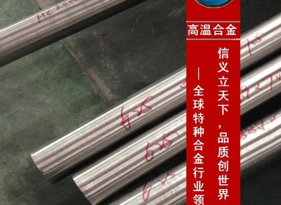 NS322鎳鉬合金板 NS322耐蝕合金板