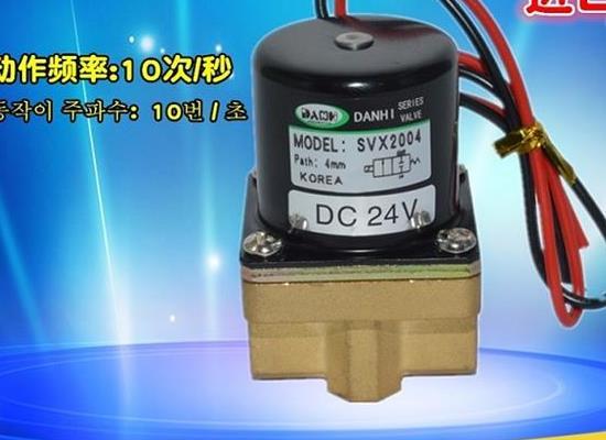 韩国DANHI丹海SVX2004喷胶点胶电磁阀卷纸机电磁阀过