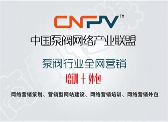 多元化展示硬实力,CNPV泵阀联盟为企业营销开辟新空间