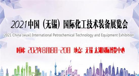 2021中国(无锡)国际化工技术装备展览会
