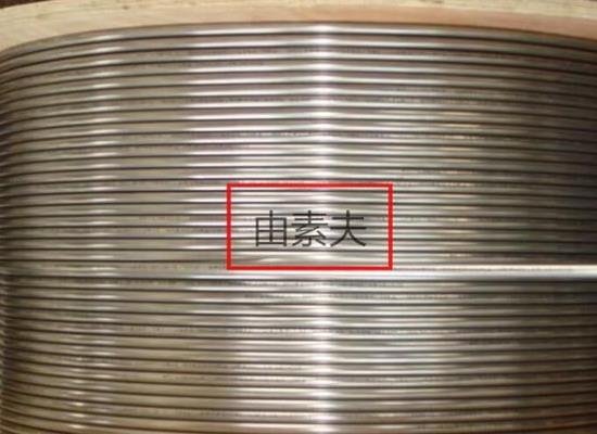 Incoloy825不銹鋼盤管