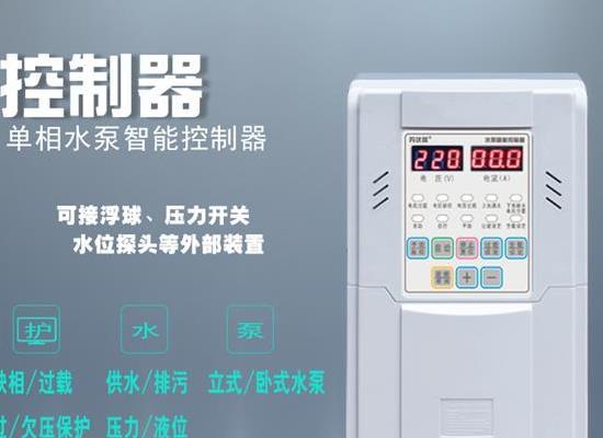 水泵智能控制器系列單相控制器