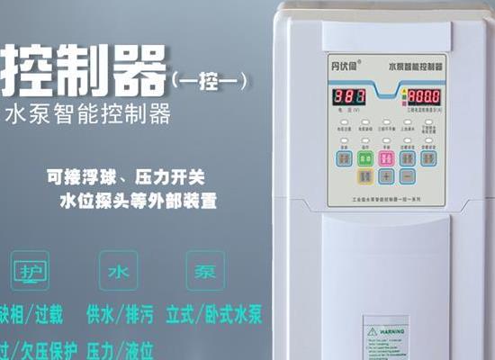 水泵智能控制器(一控一)標準型帶空開 塑箱