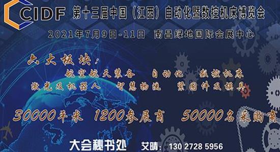 2021第十三届中国(江西)激光加工暨机器人博览会