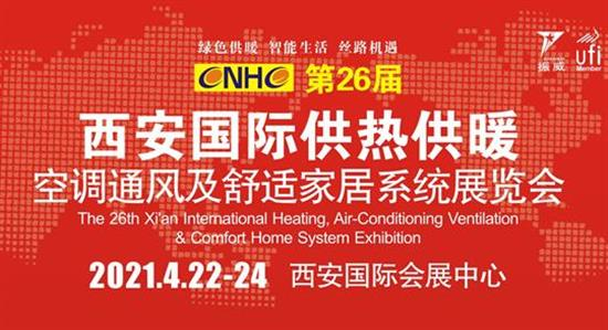 第26届西安国际供热供暖、空调通风及舒适家居系统展览会