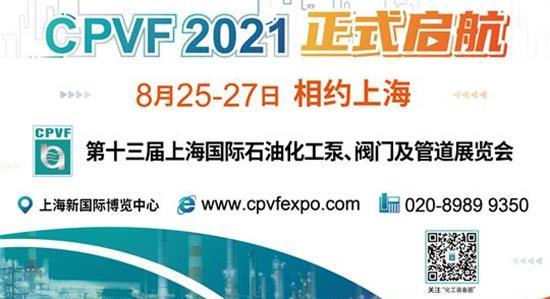 2021第十三届上海国际石油化工泵、阀门及管道展览会