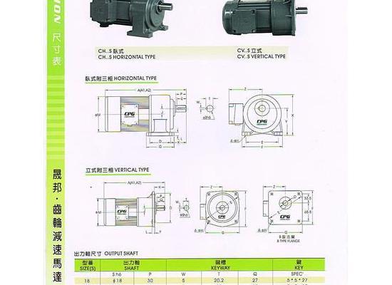城邦晟邦CPG 400W三相齒輪減速電機馬達