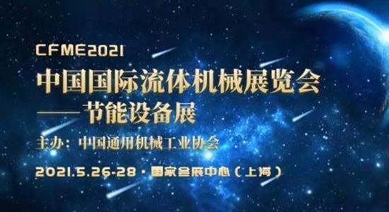 CFME2021 中国国际流体机械展览会-节能设备展