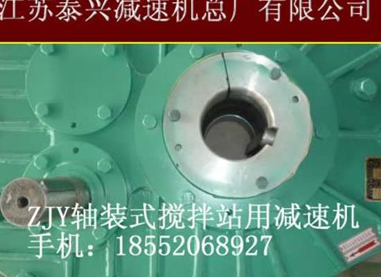 搅拌站用ZJY300-22.4减速机带逆止器