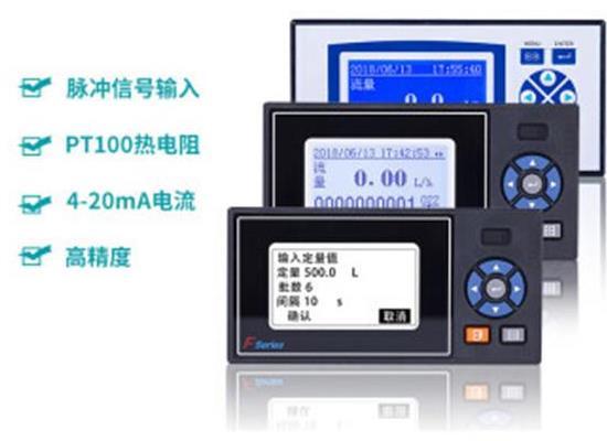 F3000X升級型智能流量積算儀生產廠家2021 友恒測控