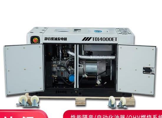 雙缸柴油發電機TO14000ET,TO16000ET