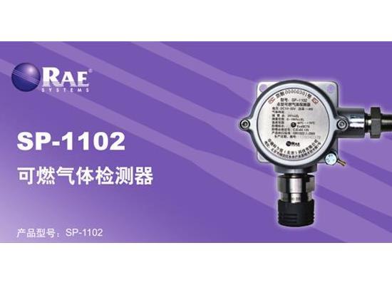 SP-1102华瑞可燃气体探测器RAE甲烷检测探头