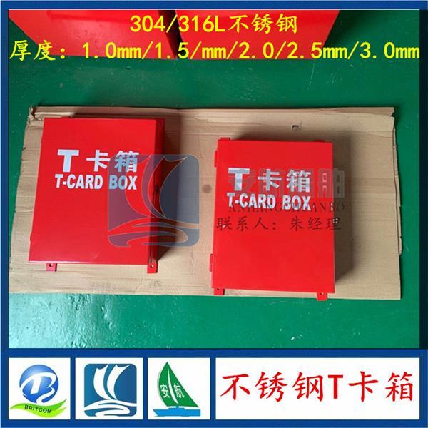 船用T卡箱 不锈钢T卡箱 石油平台T卡箱定制 T卡卡片