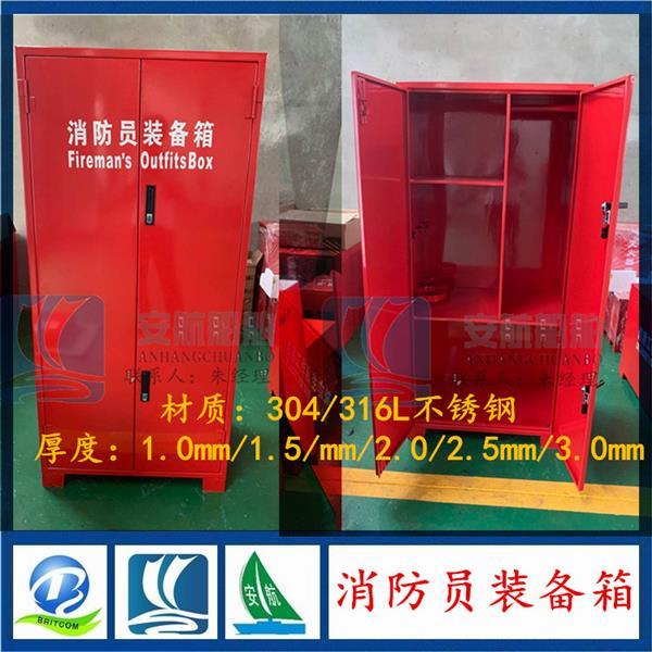 船舶海洋平台304/316L石油平台不锈钢消防员装备箱