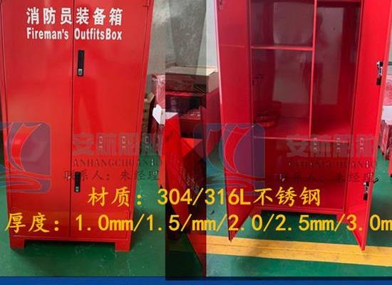 船舶海洋平臺304/316L石油平臺不銹鋼消防員裝備箱
