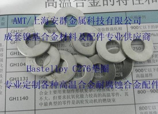 hastelloy C276/ N10276/管子管件法蘭