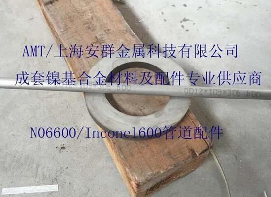 鎳基合金UNS Inconel600/N06600法蘭管件