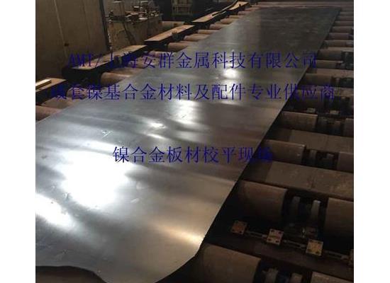 Hastelloy B-3/N10675板材带材圆钢无缝管