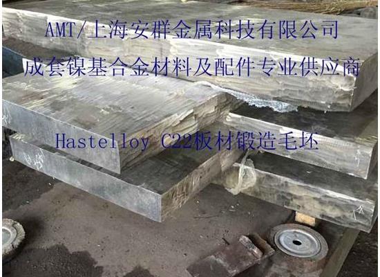 Hastelloy c22無縫管鍛件板材管件管子帶材軸承管道