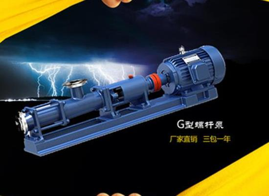 螺杆泵 G型单螺杆泵 G型不锈钢螺杆泵