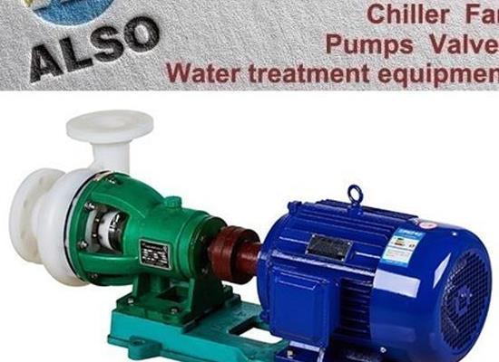 ALSO美国耐腐蚀氟塑料离心泵
