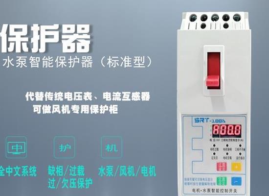 标准型 单数码管显示水泵电机保护开关