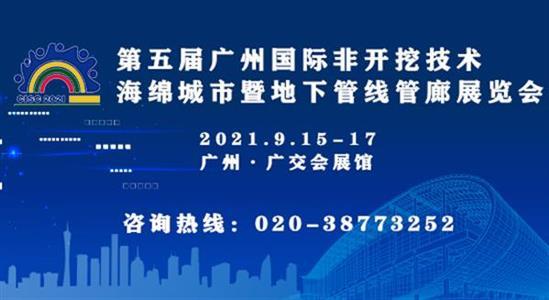 第五届广州国际非开挖技术、海绵城市暨地下管线管廊展览会