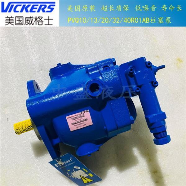 威格士柱塞泵PVE19RW吊机泵