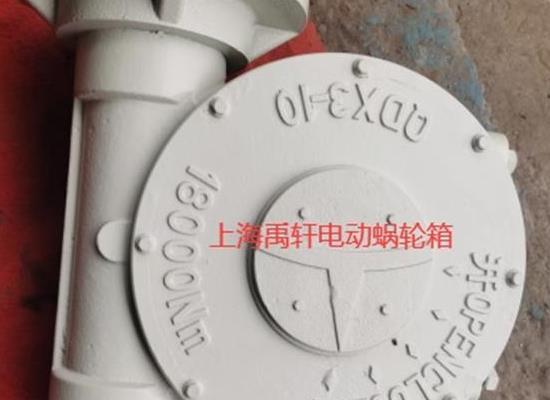 阜阳QDX3-10蝶阀蜗轮箱,阜新二级蜗轮蜗杆装置批发