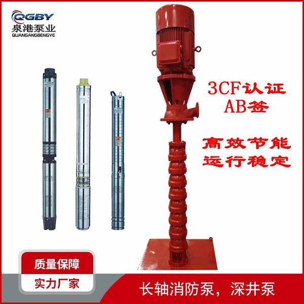XBD深井泵长轴消防泵