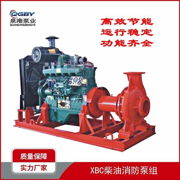 XBC消防应急备用泵柴油机消防泵全自动柴油泵