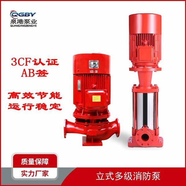 XBD立式多级离心泵自动喷淋消防泵消火栓泵稳压设备