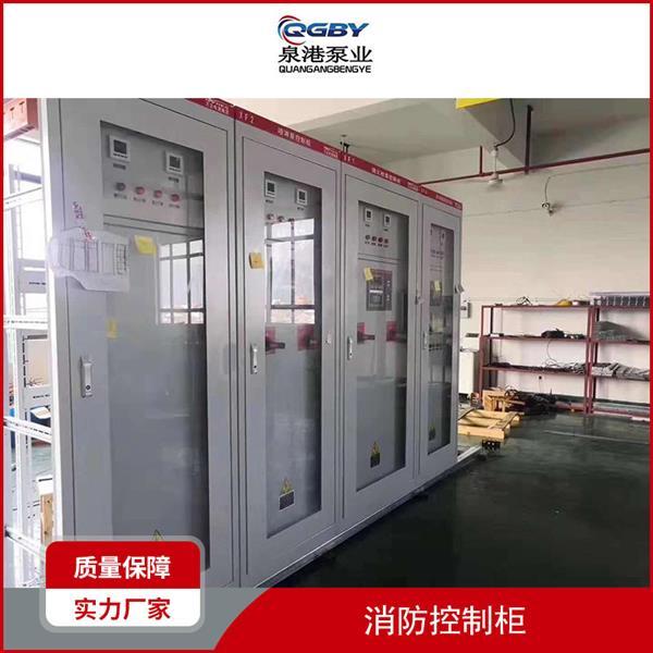 QG水泵控制柜消防控制柜变频启动柜变频供水