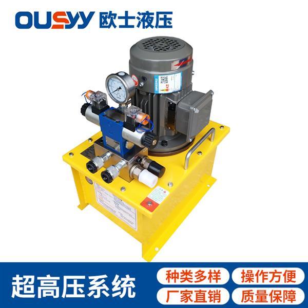液压泵站 液压站 动力站 OS100L液压泵站 超高压系统