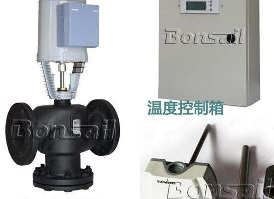 西安博信专业供应西门子原装混装电动调节阀电动控温阀