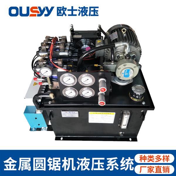 金属圆锯机液压系统 OS150L液压泵站 液压动力站