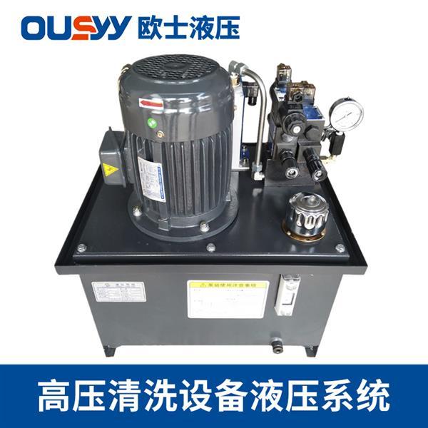 高压清洗设备液压系统 OS60L液压泵站 液压成套