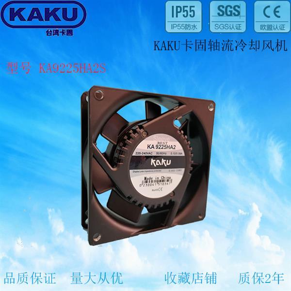 KA9225HA2 KAKU卡固风扇 AC220V 0.10
