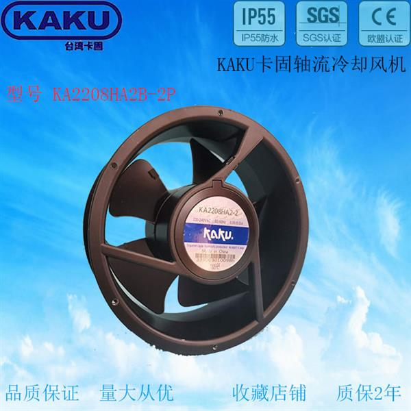 5扇叶 卡固风机 KA2208HA2 -2 滚珠风机