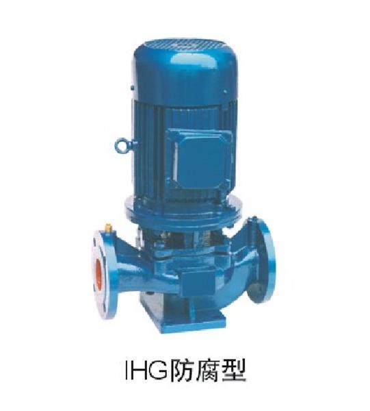 防腐型IHG管道离心泵