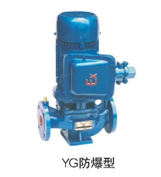 管道离心泵YG防爆型