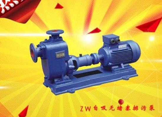 供应ZW25-8-15型自吸无堵塞排污泵 排污泵 质保一年