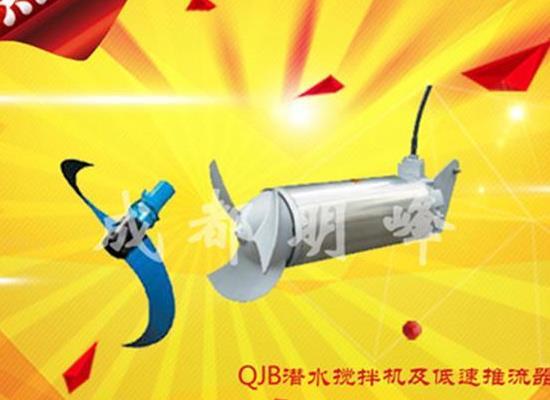 潜水搅拌机QJB 0.85kw搅拌机QJB污水处理潜水搅拌机