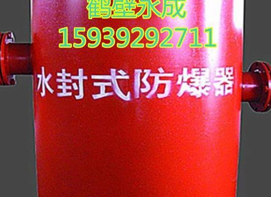 水封式防爆器技术精湛双罐水封式防爆器结构不简
