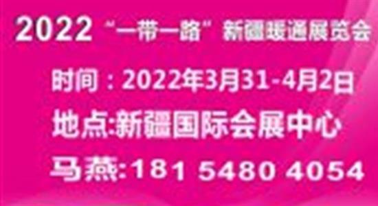 """2022''一带一路""""新疆暖通展览会  地点:新疆国际会展中心  时间:2022年3月31-4月2日"""