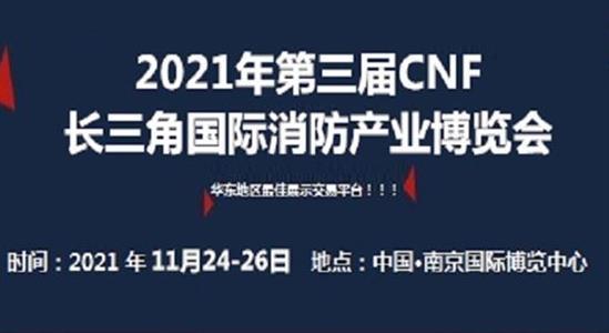 第三届CNF长三角国际消防产业博览会 中国·南京国际博览中心  2021年11月24日—26日