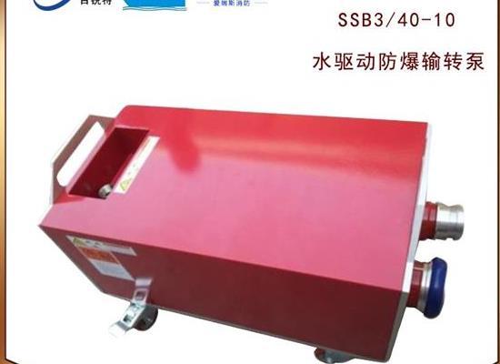 SSB3/40-10水力消防防爆輸轉泵
