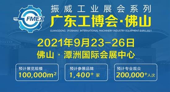 2021广东(佛山)国际机械工业装备博览会