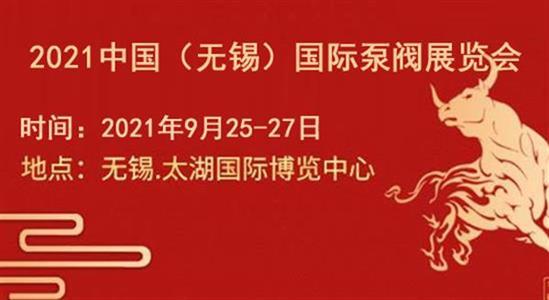2021中国(无锡)国际泵阀展览会