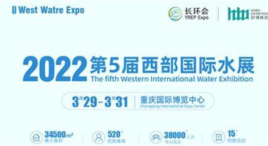 2022第5届西部国际水展